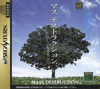 Mass destruction   otousan ni mo dekiru soft (japan)